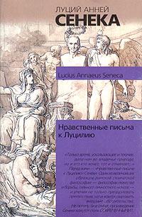 Нравственные письма к Луцилию (обл)