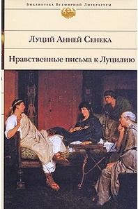 Нравственные письма к Луцилию (Эксмо-БВЛ)\2009-2012