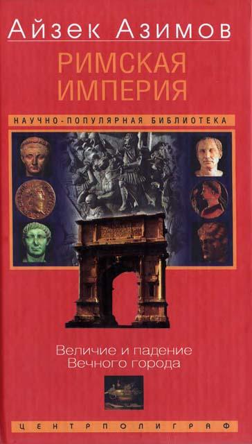 Римская империя. Величие и падение Великого города