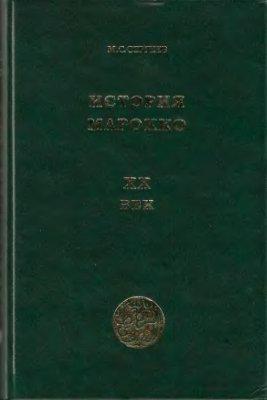 История Марокко. ХХ век