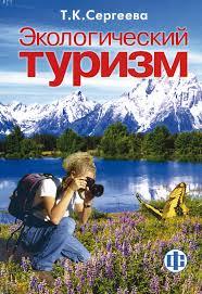 Экологический туризм Учебник