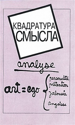Квадратура смысла. Французская школа анализа дискурса