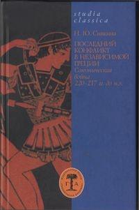 Последний конфликт в независимой Греции: Союзническая война 220-217 гг. до н.э.