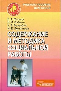 Содержание и методика социальной работы: учеб.пос.для студ.вузов.