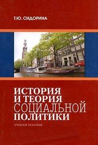 История и теория социальной политики