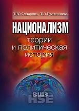 Национализм: теория и политическая история.
