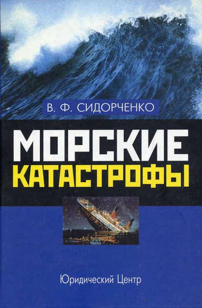 Морские катастрофы.