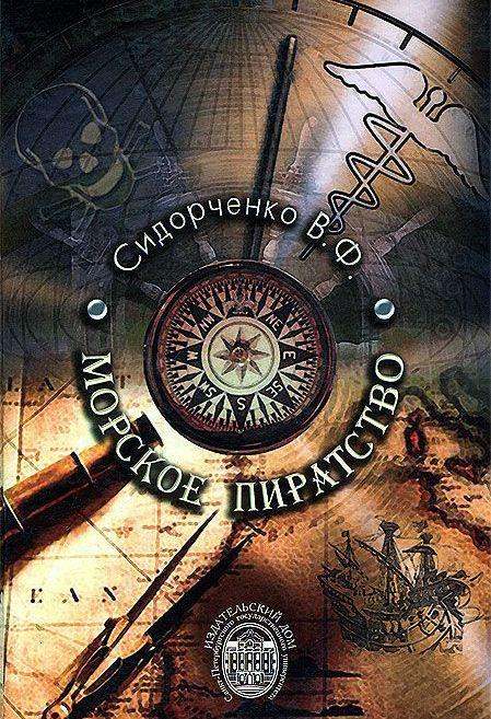 Морское пиратство