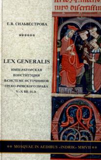 Lex generalis. Императорская конституция