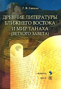 Древние литературы Ближнего Востока и мир Танаха (Ветхого Завета)