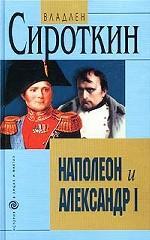 Наполеон и Александр I: Дипломатия и разведка Наполеона и Александра I в 1801-1812 гг.