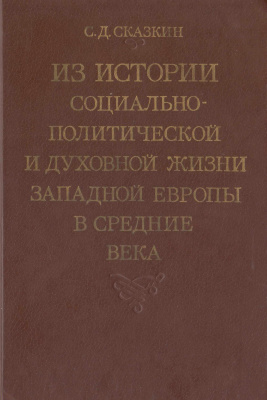 Из истории социально-политической и духовной жизни Западной Европы в средние века