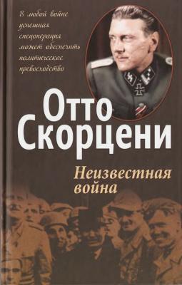 Неизвестная война \2012\коричн.
