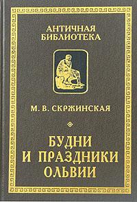 Будни и праздники Ольвии в VI - I вв.до н.э.