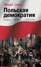 Польская демократия