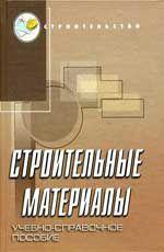 Строительные материалы:учебно-справоч.пособие дп