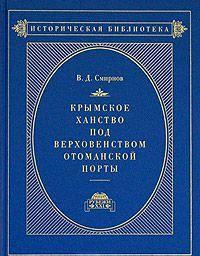 Крымское ханство (2тт) под верховенством Отоманской Порты