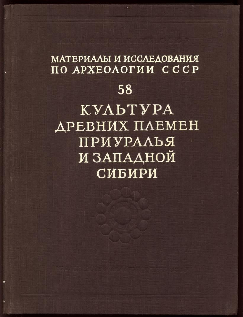 Культура древних племен Приуралья и Западной Сибири \МИА. 58