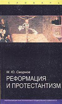 Реформация и протестантизм: Словарь.