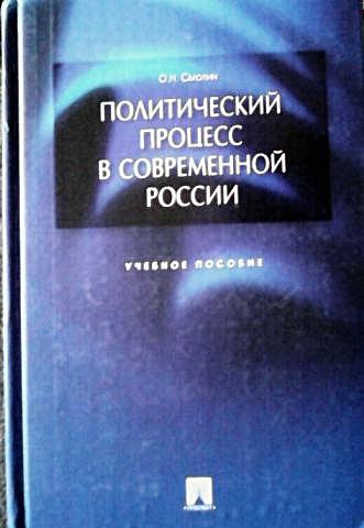 Политический процесс в современной России. Уч.пос.