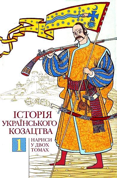 Історія українського козацтва. У 2 тт.