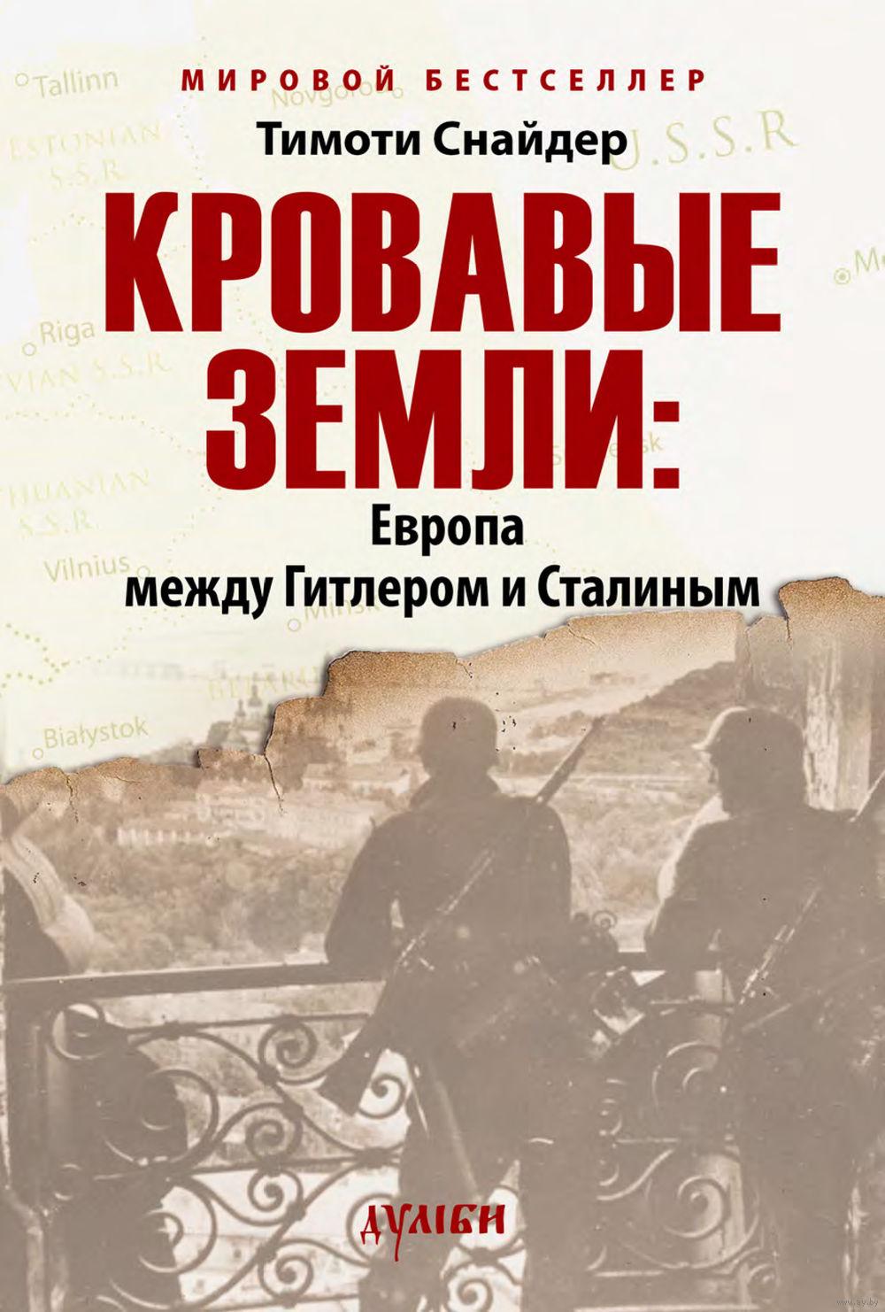 Кровавые земли: Европа между Гитлером и Сталиным
