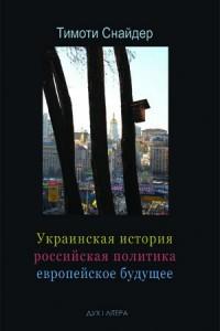 Украинская история, российская история, европейское будущее