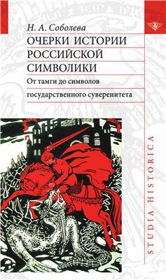 Очерки истории российской символики: От тамги до символов государственного суверенитета. 2006. — 488 с