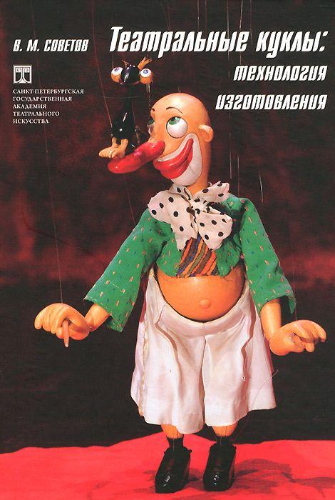 Театральные куклы: технология изготовления