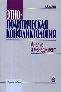 Этнополитическая конфликтология: Анализ и менеджмент