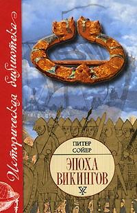 Эпоха викингов (2008)