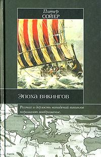 Эпоха викингов (2005)