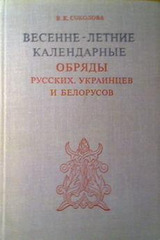 Весенне-летние календарные обряды русских, украинцев и белорусов