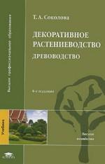 Декоративное растениеводство.Древоводство (2-е изд., стер.) учебник