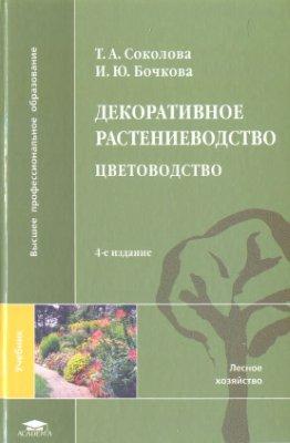 Декоративное растениеводство.Цветоводство (2-е изд., стер.) учебник