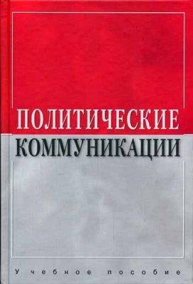 Политические коммуникации. Учебное пособие.