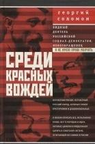Среди красных вождей.\черная с фотками\ +Ленин и его семья