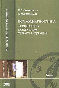Психодиагностика в социально-культурном сервисе и туризме: Учебное пособие