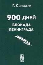 900 дней. Блокада Ленинграда