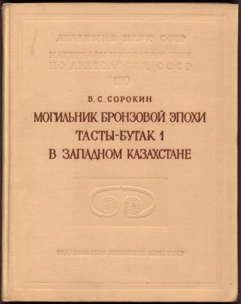 Могильник бронзовой эпохи. Тасты-Булак1 в Западном Казахстане \МИА. 120