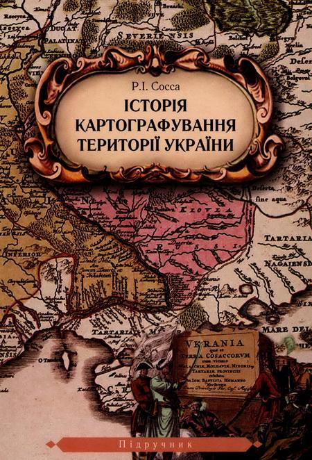 Історія картографування території України.