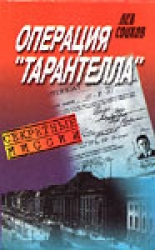"""Операция """"Тарантелла"""" \Секретные миссии"""