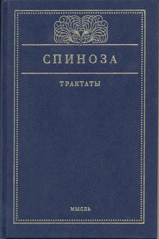 Трактаты \Спиноза