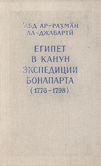 Египет в канун экспедиции Бонапарта (1776-1798)