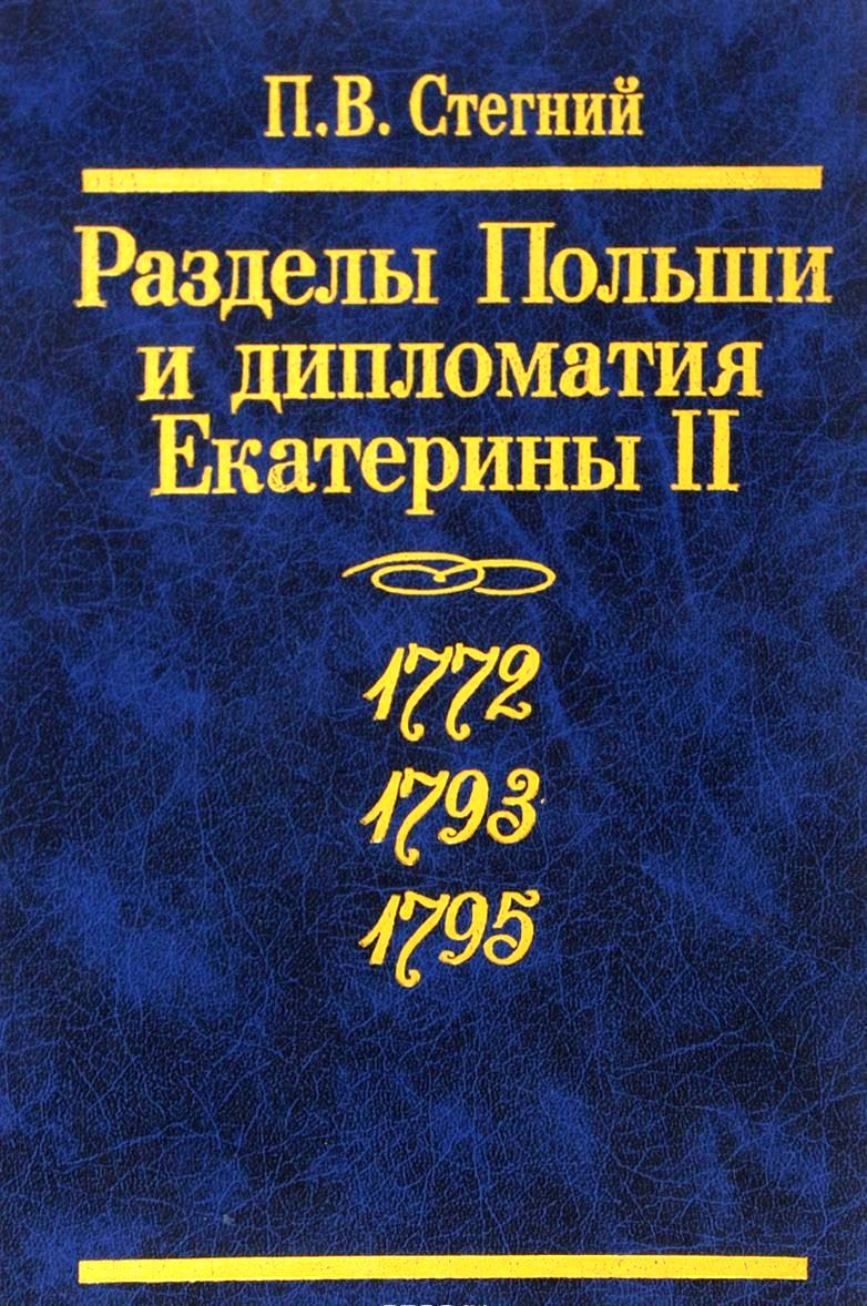 Разделы Польши и дипломатия Екатерины II