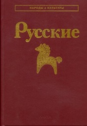 """Русские (Серия """"Народы и культуры"""")"""
