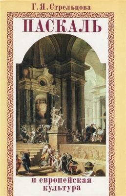Паскаль и европейская культура
