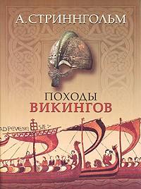 Походы викингов \2008г.,400стр.,увелич.формат,иллюстр.