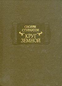 Круг земной. ЛП (1980)