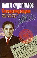 Спецоперации. Лубянка и Кремль 1930-1950 годы.